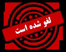 کنسرت ۱۳ دی ۱۳۹۸ کنسرت محمد معتمدی لغو شد.