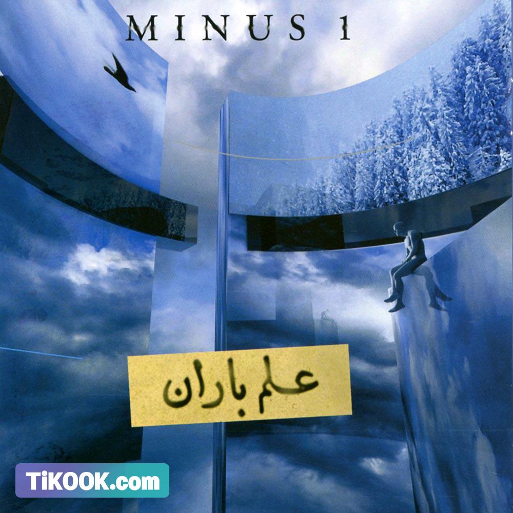 علمِ باران - Minus1