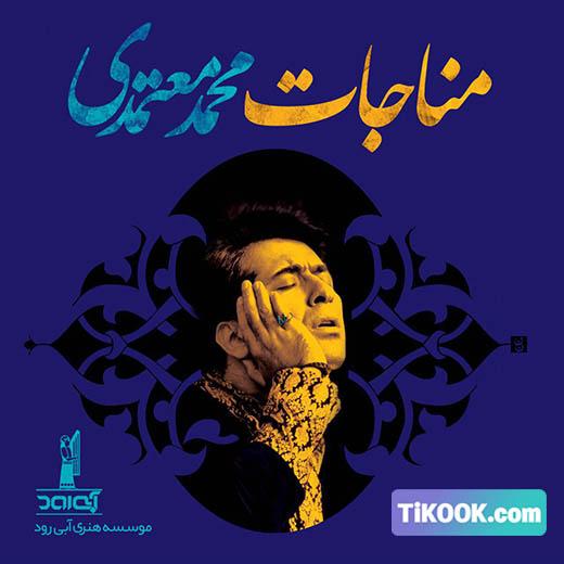 مناجات - محمد معتمدی