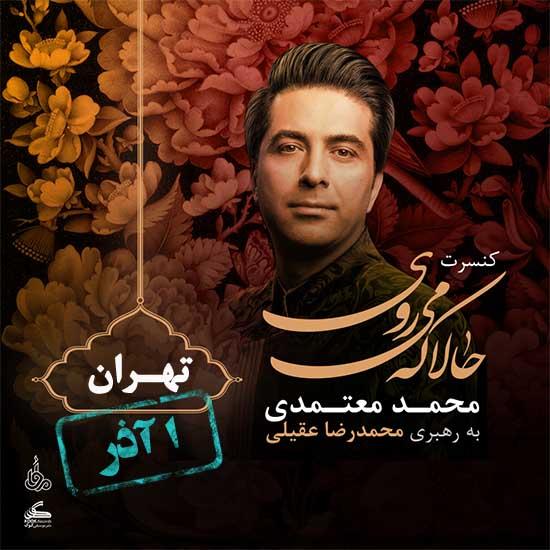 کنسرت محمد معتمدی - ۱ آذر ۱۳۹۸