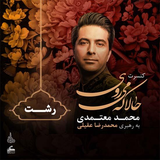 کنسرت محمد معتمدی