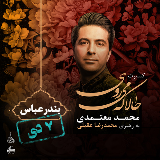 کنسرت محمد معتمدی - ۷ دی ۱۳۹۸