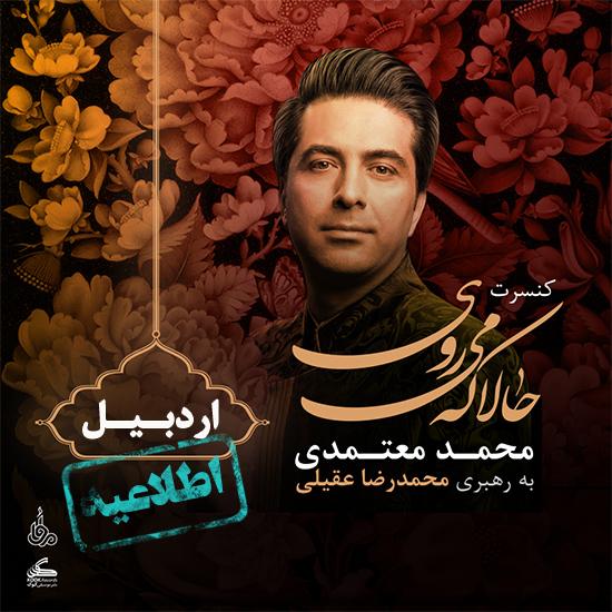 کنسرت محمد معتمدی اردبیل دی ۱۳۹۸