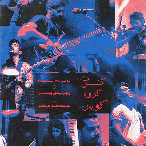 کنسرت گروه کوبار - ۲۸ تیر ۱۳۹۷